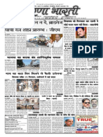 prernabharti_issue39_30thSept15