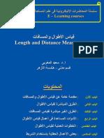 سلسلة المحاضرات الإليكترونية فى علم المساحة المحاضرة 2 قياس الأطوال والمسافات Length and Distance Measurement