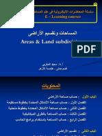 سلسلة المحاضرات الإليكترونية فى علم المساحة المحاضرة 3 المساحات وتقسيم الألأراضى Areas & Land subdivision