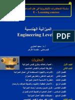 سلسلة المحاضرات الإليكترونية فى علم المساحة المحاضرة 5 الميزانية الهندسية Engineering Leveling