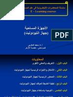 سلسلة المحاضرات الإليكترونية فى علم المساحة المحاضرة 6 الأجهزة المساحية ( جهاز التيودوليت)