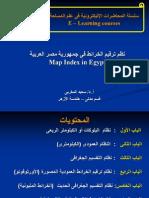 سلسلة المحاضرات الإليكترونية فى علم المساحة المحاضرة 9 نظم ترقيم الخرائط فى جمهورية مصر العربية Map Index in Egypt