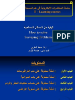 سلسلة المحاضرات الإليكترونية فى علم المساحة المحاضرة 10 كيفية حل المسائل المساحية How to solve Surveying Problems