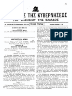 Περί Οργανισμού Δεξαμενής Σύρου (1938)
