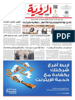 Alroya Newspaper 30-09-2015
