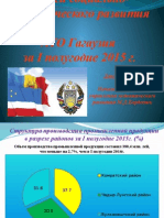Итоги Га 1 Полугодие 2015