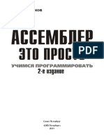 Ассемблер - это просто. Учимся программировать. 2-е издание.pdf