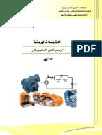 الرسم الفني الكهربي تخصص الالات ومعدات كهربائيه.pdf