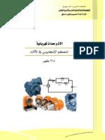التحكم الالكترونى فى الالات تخصص الالات ومعدات كهربائيه.pdf