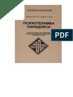 Уикс Д.Р., Л'Абат Л. - Психотехника Парадокса (Техники Психотерапии) - 2002