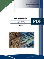 ورشه الكترونيه تخصص الكترونيات صناعيه وتحكم .pdf