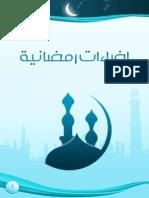إضاءات رمضانية - محمد المحيسني
