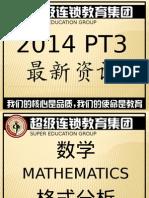 2014 PT3 大解剖