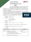 (10月22 大连)BIM技术应用案例介绍会邀请函