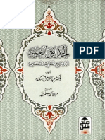 Al Hadaiq Ul Arabia - Urdu Sharh Al Tariqat Ul Asria
