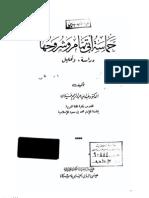 Littérature arabe Abou Tammam حماسة أبي تمام وشروحها_عسيلان