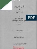 كتاب السر المظروف في علم بسط الحروف