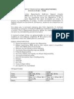 Rohnson R 061_R 062 Micathermic GREEK