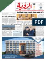 Alroya Newspaper 02-10-2015