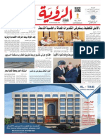 Alroya Newspaper 02-10-2015