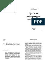 Curs Literatură Rusă
