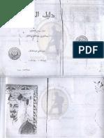 كتاب دليل الكشاف الجزء الاول.compressed-web