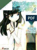 Mahouka Koukou No Rettousei - Vol. 08 - Reminiscence