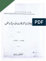الإخوان المسلمون في ميزان الحق - أنور الجندي