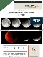 Tamilblog Ishafoundation Org Kirakanathin Pothu Namakku Enna