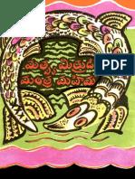 Matsyamitrudi Mamtra Mahima