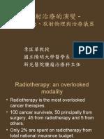 放射治療的演變 放射生物、放射物理與治療儀器