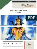 Tamilblog Ishafoundation Org Shivan Sadhguruvirku Enna Seith