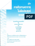 อาการไม่พึงประสงค์จากการใช้ยา.pdf