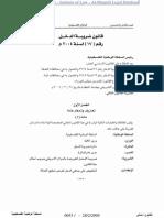 قانون ضريبة الدخل رقم (17) لسنة 2004