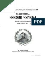 D. Ž. Bratinić