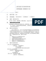 管理基础教学大纲1