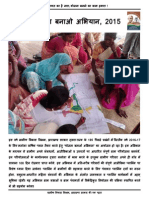 Yojana Banao Abhiyan Flyer (Document Format).pdf