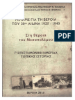 Πρακτικά Γ΄Επιστημονικής Ημερίδας Τοπικής Ιστορίας της ΕΜΙΠΗ