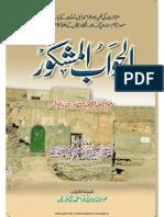 Al Jawab Al Mashkoor