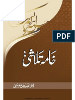 Khamatalashi.pdf