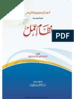 Nizam e Amal.pdf
