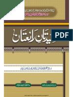Qaseedatan Raitaan.pdf