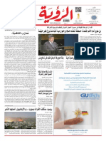 Alroya Newspaper 04-10-2015