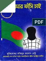 Amar Fashi Chai Bangla by Motiur Rahman Rentu