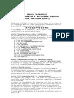 Προκήρυξη Α Ανδρών 09-10 - ΕΚΑΣΚΕΜ