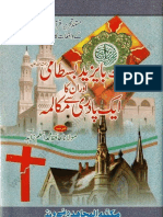 Hazrat BaYazeed Bastami (r.a) Ka Aik Yahoodi Se Mukalma by Sheikh Hafiz Muhammad Aslam