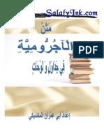 236561958 Al Aajuroomeeyah in Chart Form