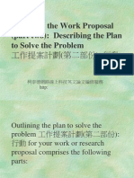 Outlining the Work Proposal (part two)