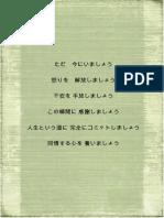5 Principles Japanese
