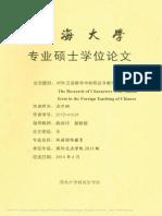 对外汉语教学中的形近字教学研究